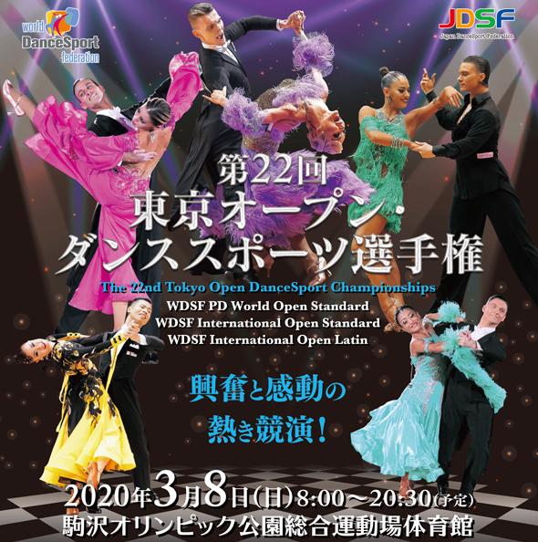 東京オープンダンス